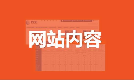 全方位定位、拓展网站架构跟产品维度